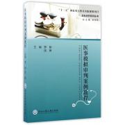 医事模拟审判案例教程/卫生法学系列丛书