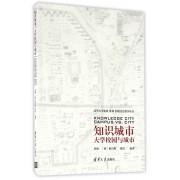 知识城市(大学校园与城市)/清华大学建筑规划景观设计教学丛书