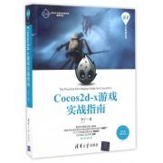 Cocos2d-x游戏实战指南/清华开发者书库