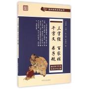 三字经百家姓千字文弟子规/国学经典启蒙丛书