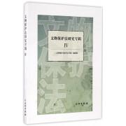 文物保护法研究专辑(Ⅳ)