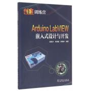 Arduino LabVIEW嵌入式设计与开发/创客训练营