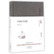 中国医学史略(精)/大家小书