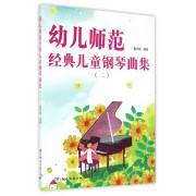 幼儿师范经典儿童钢琴曲集(2)