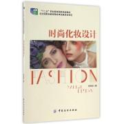 时尚化妆设计(十二五职业教育国家规划教材)