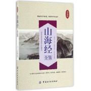 山海经全鉴(典藏版)