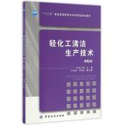 轻化工清洁生产技术(第2版十三五普通高等教育本科部委级规划教材)