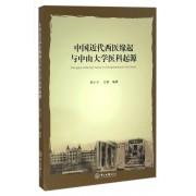中国近代西医缘起与中山大学医科起源