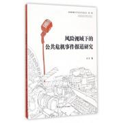 风险视域下的公共危机事件报道研究/中国传媒大学青年学者文丛