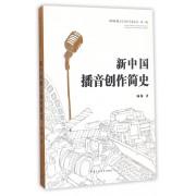 新中国播音创作简史/中国传媒大学青年学者文丛