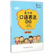 青少年口语表达教程(第3册小学3年级学生适用)