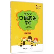 青少年口语表达教程(第4册小学4年级学生适用)