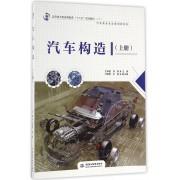 汽车构造(上应用技术型高等教育十三五规划教材)/汽车类专业改革创新系列