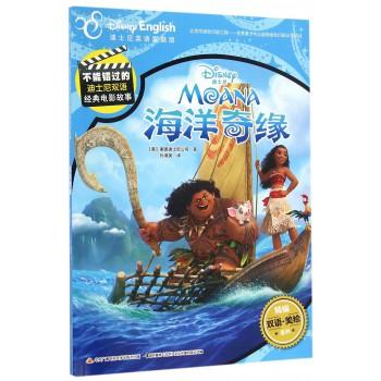 海洋奇缘(迪士尼英语家庭版不能错过的迪士尼双语经典电影故事)