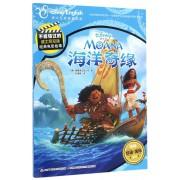 海洋奇缘(迪士尼英语家庭版不能错过的迪士尼双语经典电影故事)/精编双语美绘系列