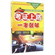 考证上路一本就够(彩色印刷2016新版交规机动车驾驶人考试辅导教程)