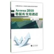 Access2010数据库实用教程(计算机类专业人才培养内涵建设项目系列教材)