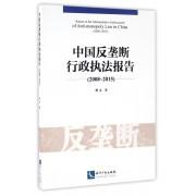 中国反垄断行政执法报告(2008-2015)