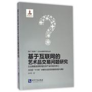基于互联网的艺术品交易问题研究/互联网+与文化发展研究系列丛书