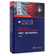 乳腺癌--基础与临床的转化(上下)(精)/肿瘤系列