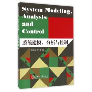 系统建模分析与控制