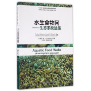 水生食物网--生态系统途径/海洋生态科学与资源管理译丛