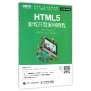HTML5游戏开发案例教程/互联网+职业技能系列