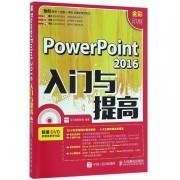 PowerPoint2016入门与提高(附光盘全彩印刷)