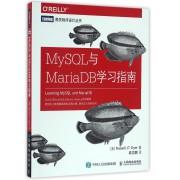 MySQL与MariaDB学习指南/图灵程序设计丛书