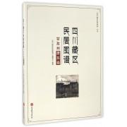 四川藏区民居图谱(甘孜州康东卷)/四川藏区民居图谱丛书