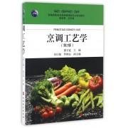 烹调工艺学(第2版新编高职高专旅游管理类专业规划教材)