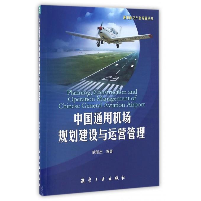 中国通用机场规划建设与运营管理/通用航空产业发展丛书