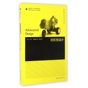 对抗性设计/设计理论研究系列/凤凰文库