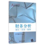 财务分析(理论实务案例全国高职高专会计专业理实一体化系列教材)