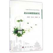 北京市碳排放研究