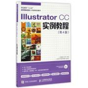 Illustrator CC实例教程(附光盘第4版职业教育十三五数字媒体应用人才培养规划教材)