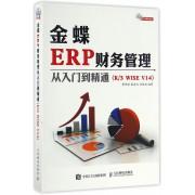 金蝶ERP财务管理从入门到精通(附光盘K\3WISE V14)