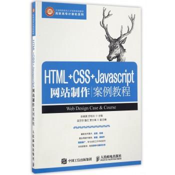 HTML+CSS+Javascript网站制作案例教程(工业和信息化人才培养规划教材)/高职高专计算机系列
