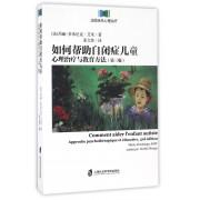 如何帮助自闭症儿童(心理治疗与教育方法第3版)