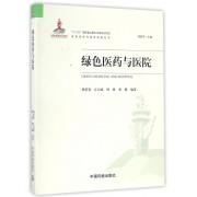 绿色医药与医院/绿色经济与绿色发展丛书