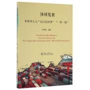 协同发展(华侨华人与长江经济带一带一路)