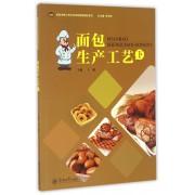 面包生产工艺(下)/食品生物工艺专业改革创新教材系列