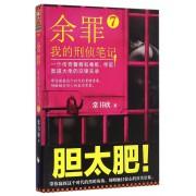 余罪(我的刑侦笔记7)