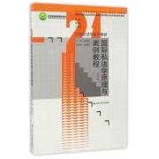 国际私法学原理与案例教程(第4版21世纪法学系列教材北京高等教育精品教材)