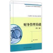 财务管理基础(第2版21世纪高职高专会计类专业课程改革规划教材)