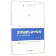 法律制度与会计规则(关于会计理论的反思)/学术文库/全国会计领军人才丛书