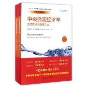 中级微观经济学(直觉思维与数理方法上下)/经济科学译丛