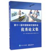 第十一届中国智能交通年会优秀论文集(附光盘)