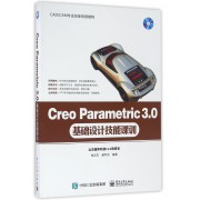 Creo Parametric3.0基础设计技能课训(附光盘CAD\CAM专业技能视频教程)