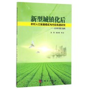 新型城镇化后农村人口发展模式与内在机理研究--以四川省为例